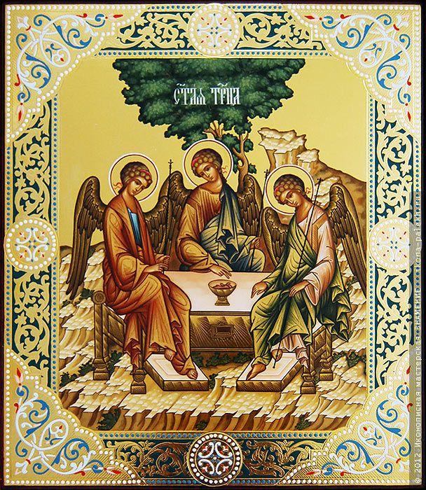важно, икона святая троица и поздравление считает, что
