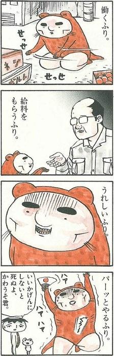 Kawauso-kun by Sensha Yoshida