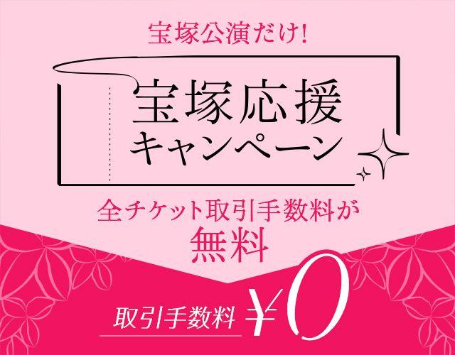 宝塚歌劇の手数料無料キャンペーン