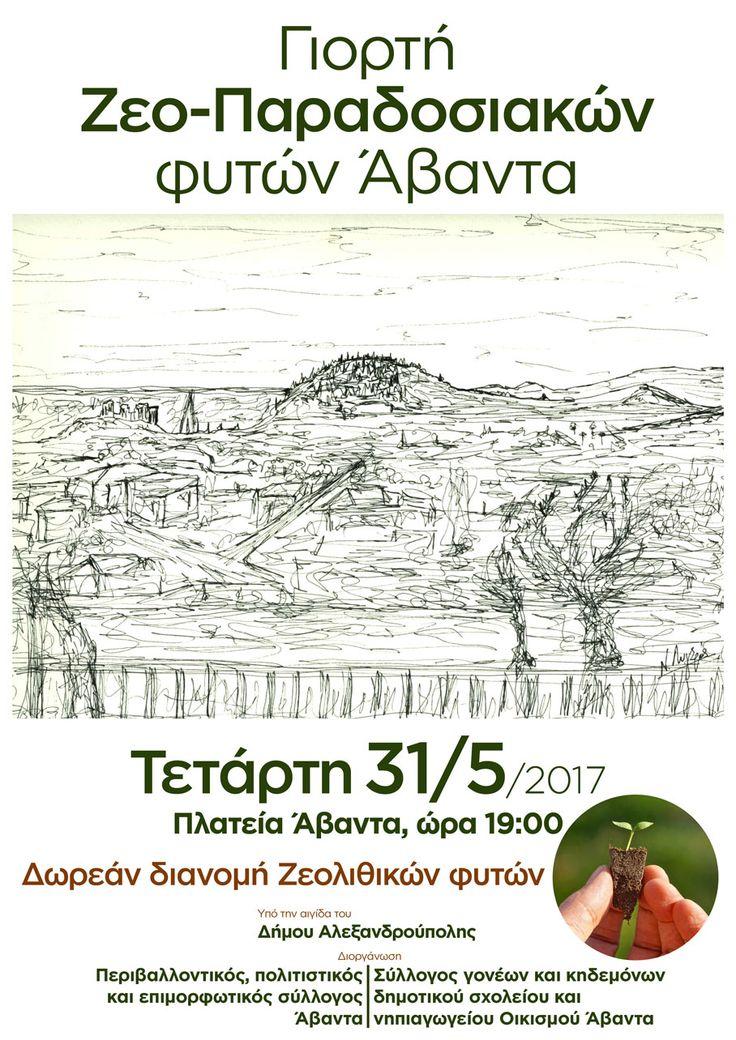Γιορτή Ζεο-Παραδοσιακών Φυτών Άβαντα – Τετάρτη 31/5/2017, ώρα 19:00