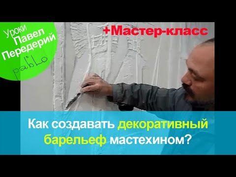 Как создавать декоративный барельеф на стене при помощи мастехина. - YouTube