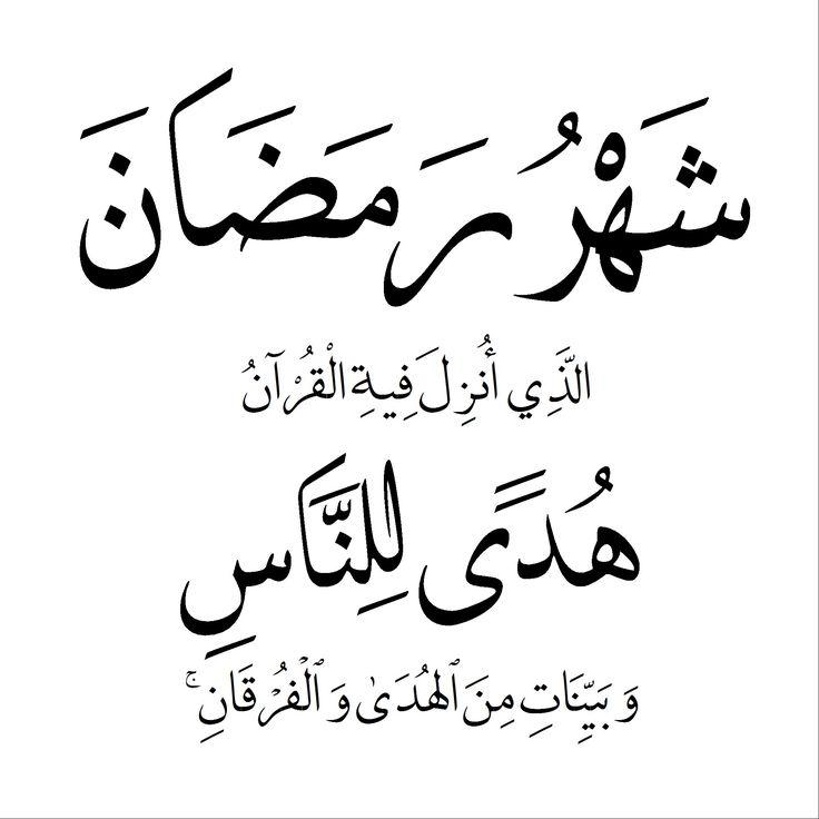 شهر رمضان الذى انزل فيه القران Ramadan Beautiful Quran Quotes Ramadan Kareem