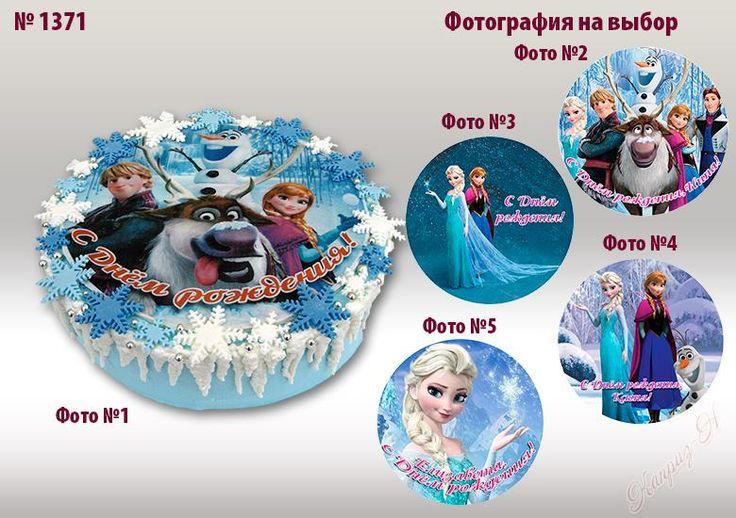 Детский торт, Торт Холодное Сердце #торт #купитьторт #закзатьторт #тортназаказ #детскийторт #тортдлядетей #холодноесердце #frozen