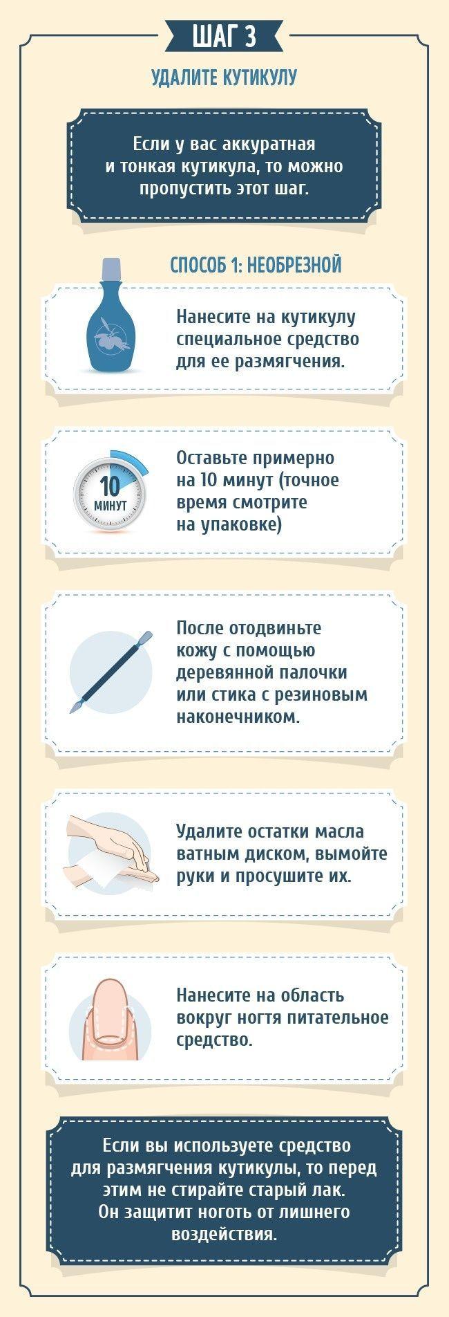 Мы приготовили для вас целое руководство по уходу за ногтями и для придания красоты их внешнему виду. С этими рекомендациями вы сможете сами сделать качественный маникюр в домашних условиях.