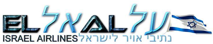 EL AL Logo bevel 00.png complect 02  tip 2