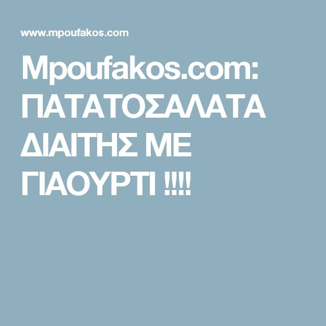 Mpoufakos.com: ΠΑΤΑΤΟΣΑΛΑΤΑ ΔΙΑΙΤΗΣ ΜΕ ΓΙΑΟΥΡΤΙ !!!!