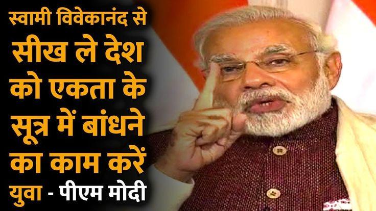 हमारे देश के युवा बहकावे में नहीं आने वाले - पीएम मोदी | PM Speech At Yo...