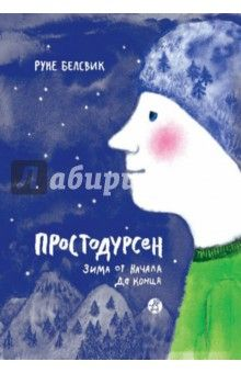 Руне Белсвик - Простодурсен. Зима от начала до конца