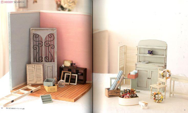 ホビーサーチブログ 1 6サイズのお部屋と家具 小物の作り方が満載 ドールハウス コーディネイト レシピ 発売 家具 部屋 ドールハウス