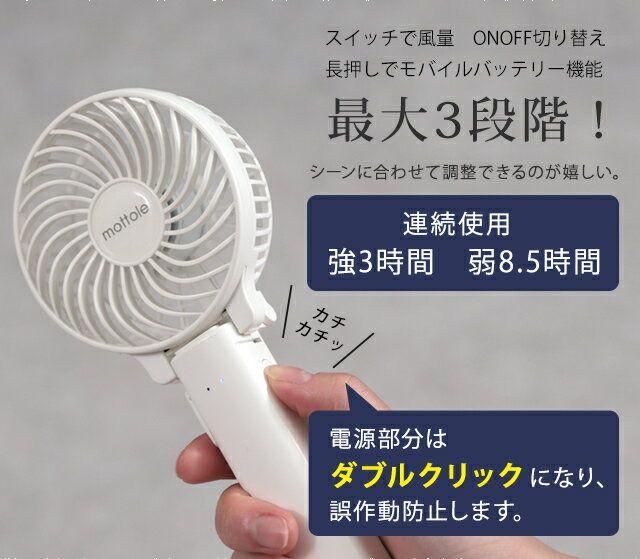 ハンディファン Mtl F003 Mottole 扇風機 ポータブル扇風機 ポータブルファン ハンディーファン 卓上扇風機 ミニ扇風機 アロマ クリップ付 Room 欲しい に出会える 2020 扇風機 ハンディ アロマ