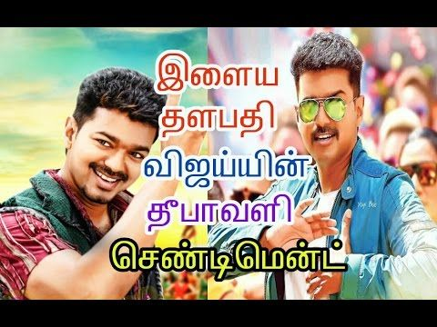 Vijays Deepavali sentiment |Tamil | cinema news | Movie news | Kollywood news|This video is about Vijays Deepavali sentiment Vijay 61 is the working title of an upcoming Indian Tamil-language action thriller film directed by Atl... Check more at http://tamil.swengen.com/vijays-deepavali-sentiment-tamil-cinema-news-movie-news-kollywood-news/