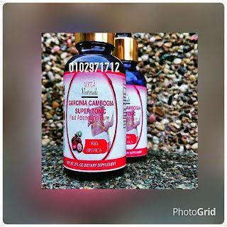 Garcinia Natural&Powerfull fat Burner SmS 0102971712: Garcinia cambogia Super tonic New!