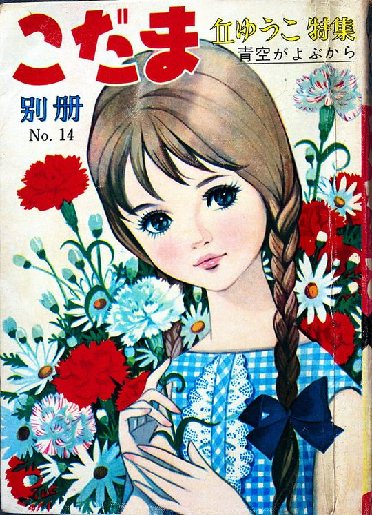 Cover art for the June issue of young girls' magazine Kodama Quarterly (no.14), Japan, 1963, by Kishida Harumi.
