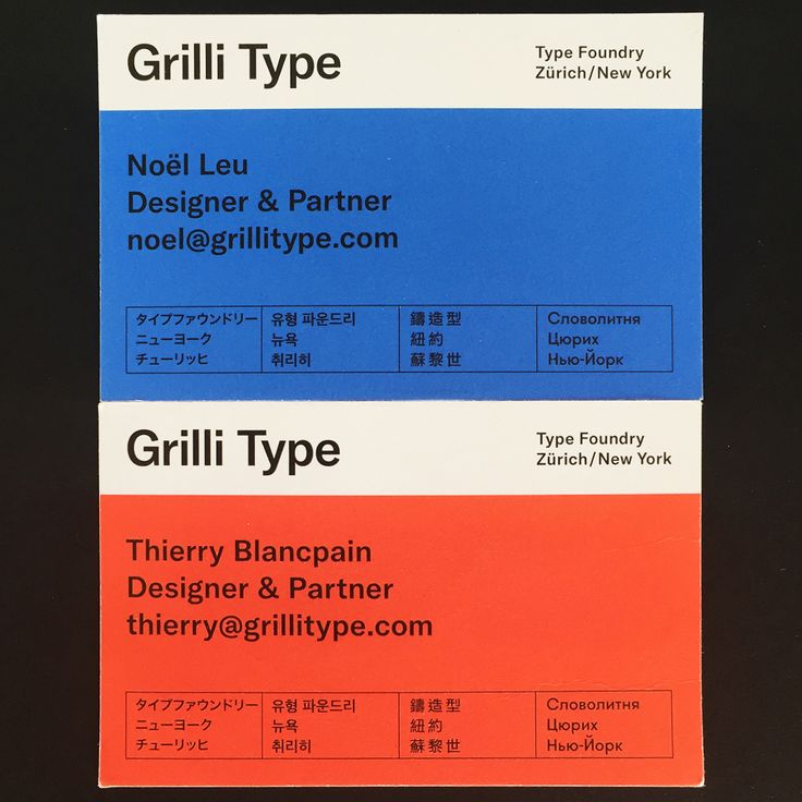 Grilli Type has some A+ new business cards.