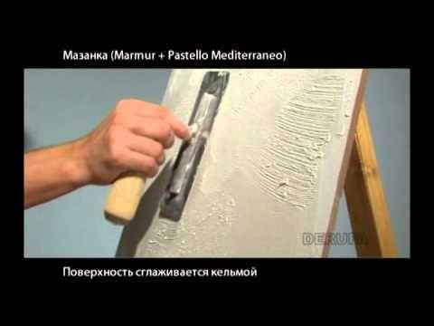 На сайте http://www.cdkderufa.ru/ - Бесплатное обучение нанесению декоративных штукатурок derufa.