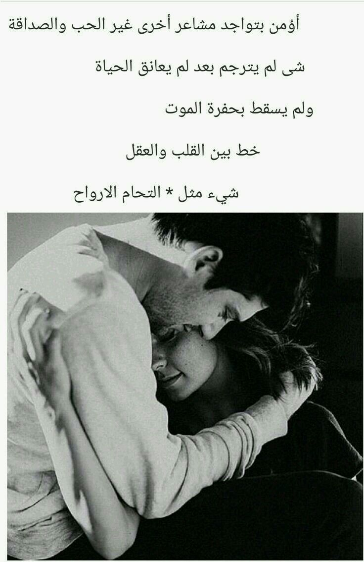 Pin By Maram Rabee On كلمات رآقت لي Love Quotes Wallpaper Arabic Love Quotes Love Words