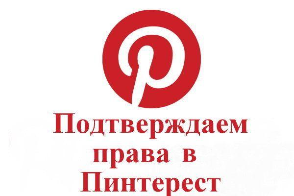 как подтвердить права на блог в Пинтерест
