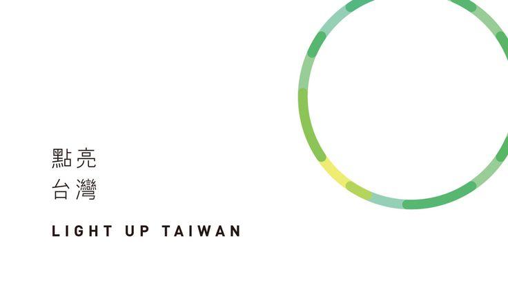Tsai, Ing-Wen Election VI ( Motion Edition) Client—Tsai, Ing-Wen Campaign Office VI—Even Chen & Aaron Nieh (Aaron Nieh Workshop) Motion Graphic of VI—Rex Hom (Whitelight Motion) http://giphy.com/gifs/dpp-light-up-taiwan-l3fQ75yO53E2Kki9a Year—2015
