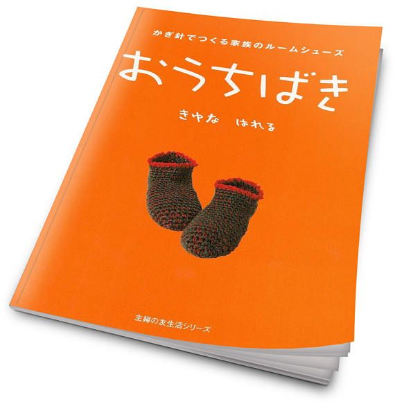 Japanese knitting magazine for children's home shoes.