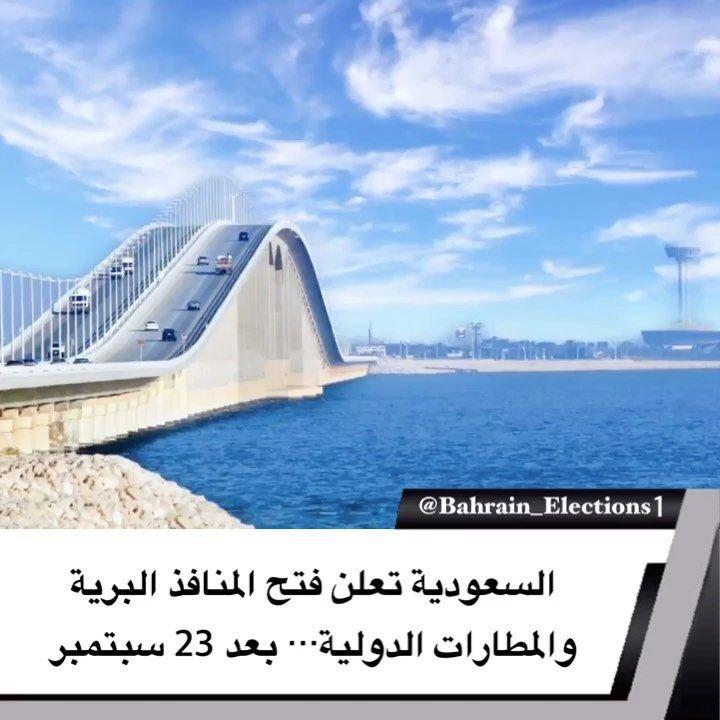 السعودية تعلن فتح المنافذ البرية والمطارات الدولية بعد 23 سبتمبر اصدرت السلطات السعودية بيان بأن سيكون فتح المنافذ البرية كليآ لجميع الدول Bahrain Election