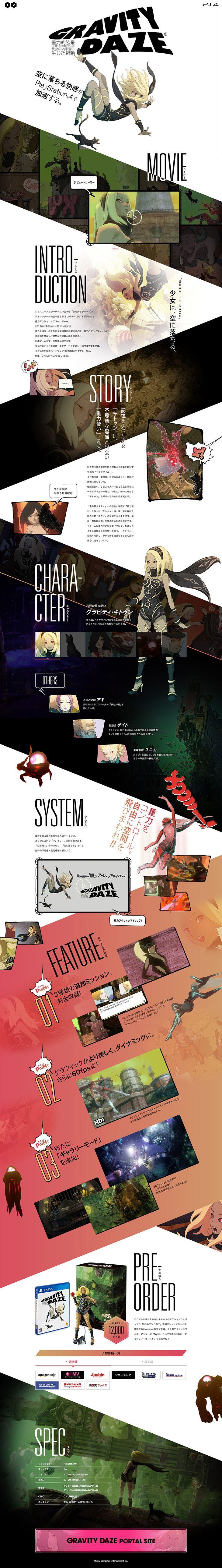 GRAVITY DAZE【本・音楽・ゲーム関連】のLPデザイン。WEBデザイナーさん必見!ランディングページのデザイン参考に(かっこいい系)
