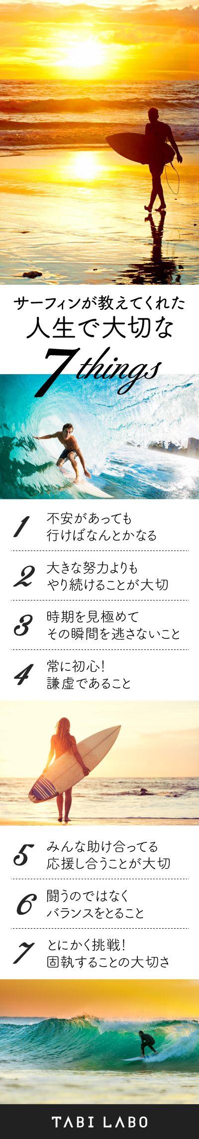 サーフィンが教えてくれた、人生で大切な「7つのコト」Reference:http://www.huffingtonpost.com/elana-miller-md/life-lessons_b_4095029.html