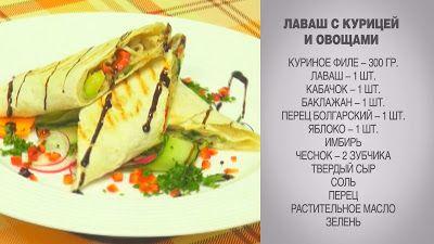 Вкусные домашние рецепты: Лаваш / Лаваш с курицей / Лаваш с овощами / Лаваш ...