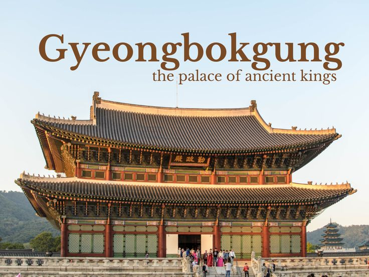 Gyeongbokgung (경복궁) - Gyeongbok Palace in Seoul, South Korea. Top attraction to see and do in Seoul.