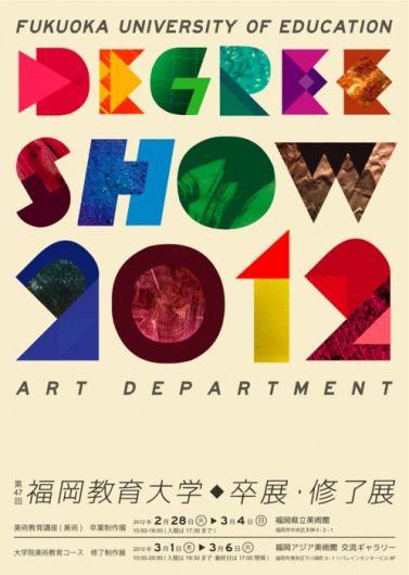 ✚ Japanese Graphic Design #japanese #graphic #design #visual #art #gurafiku #fukuoka #university #poster #hiragana #kanji #amasian #amasia