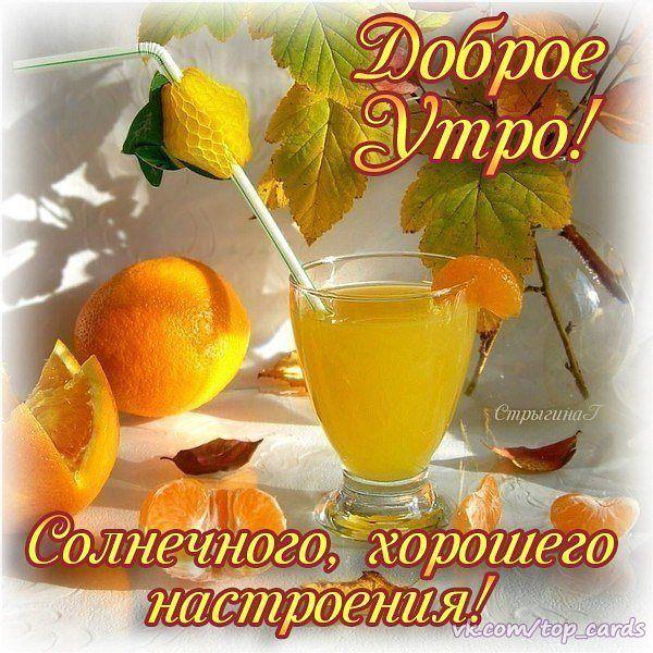 Открытки с добрым утром прекрасного дня хорошего настроения