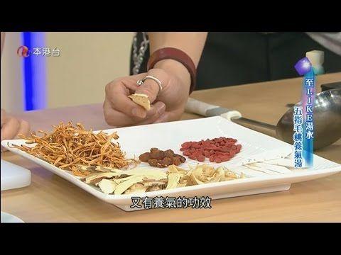 五指毛桃養氣湯-- 電視節目中阿 Man 介紹明火煲煮香港保健湯水 - YouTube