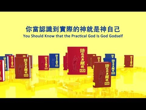 """[Eastern Lightning] Almighty God's Utterance """"You Should Know that the P..."""