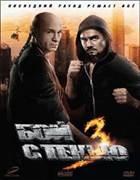 Бой с тенью Последний раунд (2011)   Rurem.tv
