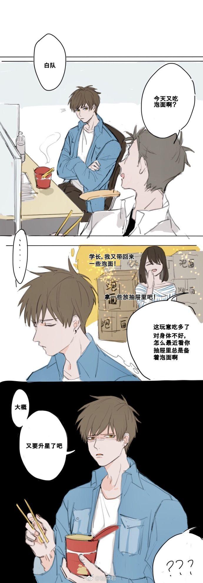 Pin By Meen Sukanya On Baiqi 백기 ハク 白起 7 29 Handsome Anime Anime Mr