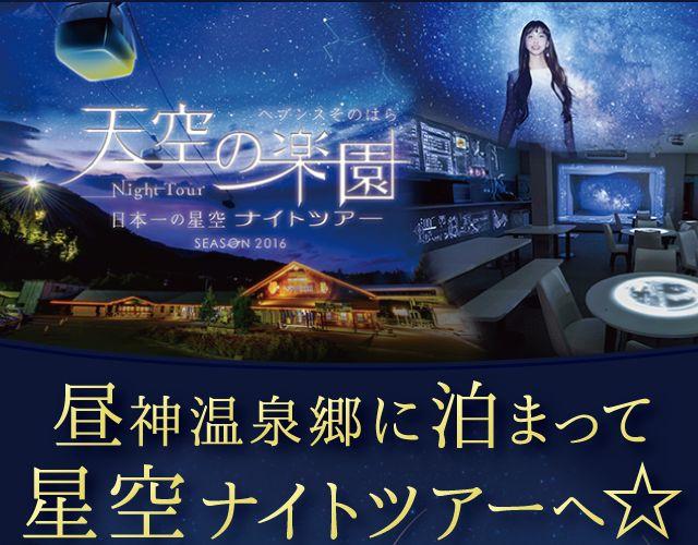昼神温泉郷に泊まって星空ナイトツアーへ!