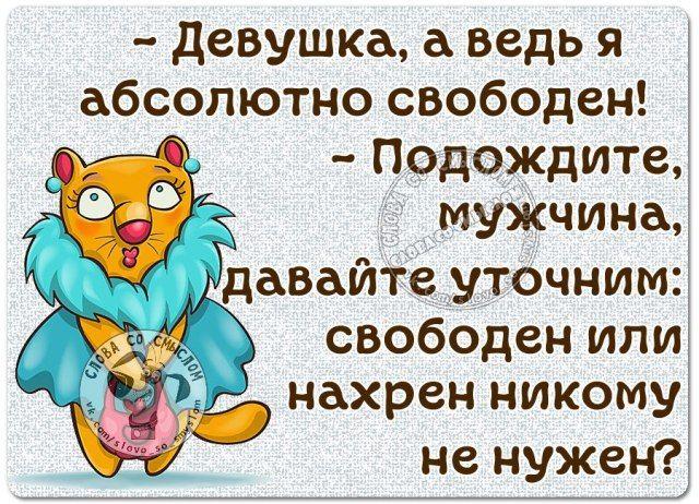 Прикольные фразочки в картинках (29 штук) » RadioNetPlus.ru развлекательный портал