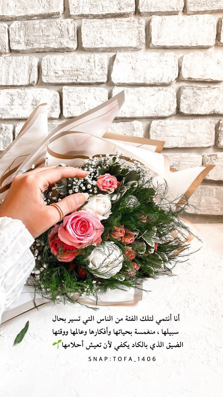 Pin By عطر الورد On سنابيات Floral Wreath Floral Wreaths