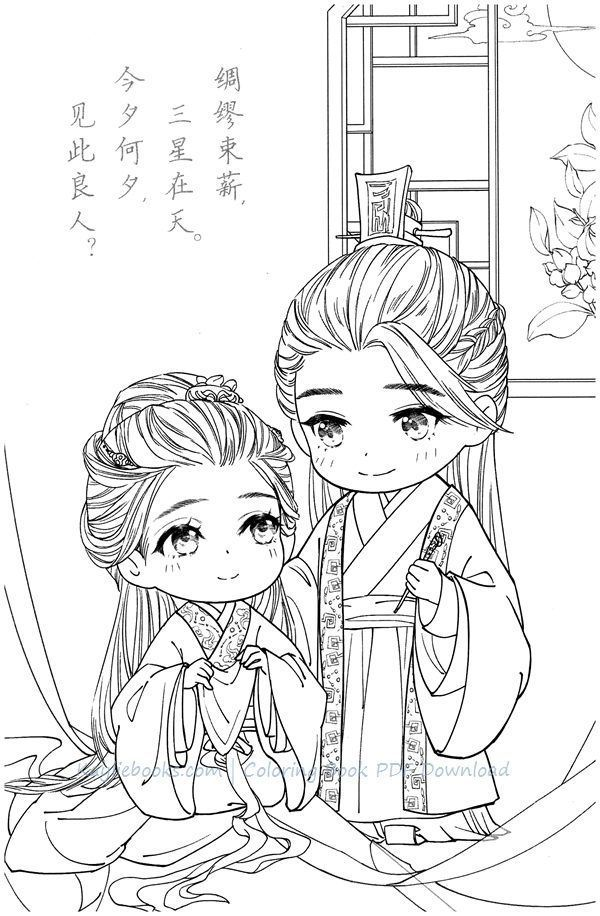 Download Chinese Anime Portrait Coloring Page Pdf Coloring Books Coloring Pages Printable Coloring Book
