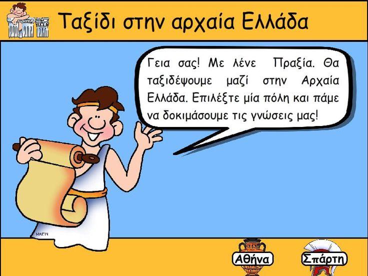Παιχνίδι γνώσεων κατάλληλο για μαθητές Δ΄ Δημοτικού και μεγαλύτερους. Οι ερωτήσεις αφορούν ύλη που παρουσιάζεται στο βιβλίο Ιστορίας της Δ΄ Δημοτικού για την Αθήνα και τη Σπάρτη.