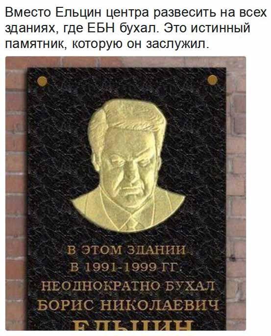 Генерал разведки призвал закрыть «Ельцин-центр» —  Я Русский