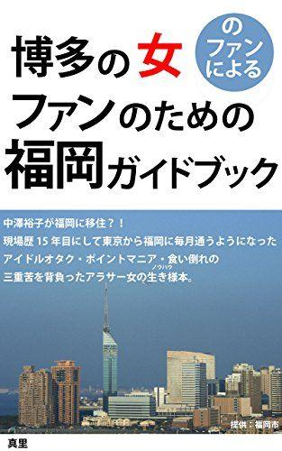 博多の女のファンによるファンのための福岡ガイドブック   真里 http://www.amazon.co.jp/dp/B01ERMY7J6/ref=cm_sw_r_pi_dp_Zpnjxb054VME6