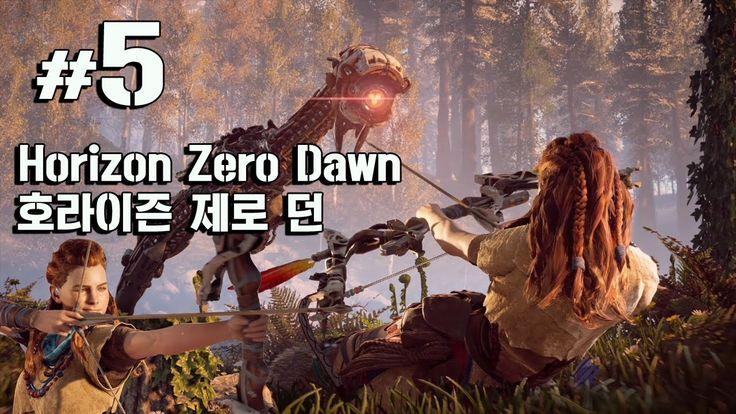 호라이즌 제로 던 공략 플레이 #5] 전투족장의 흔적 Horizon Zero Dawn Game Play part5 PS4 Pro ...