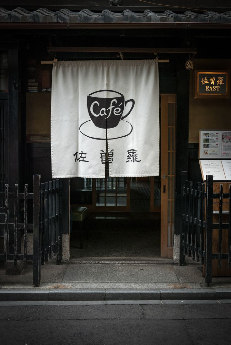 佐曽羅(Sasora) Cafe 先斗町 Pontocho KYOTO JAPAN Not a tea place but inspiring. And I really love nori.