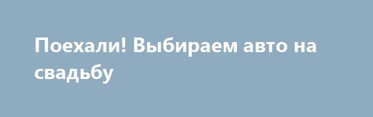 Поехали! Выбираем авто на свадьбу http://aleksandrafuks.ru/category/svadba/  Свадебный кортеж – один из обязательных элементов свадебного торжества. Куда же без него? Красивая пара должна разъезжать в не менее красивом авто на свадьбу, гости и, конечно же, родители не могут обойтись без достойного транспорта. http://aleksandrafuks.ru/поехали-выбираем-авто-на-свадьбу/ На сегодняшний день, свадебные автомобили можно, как говорится, собирать по сусекам (друзья, знакомые, те же родственники…