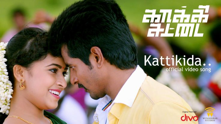 Kattikida - Kaaki Sattai | Official Video Song | Siva Karthikeyan,Sri Di...