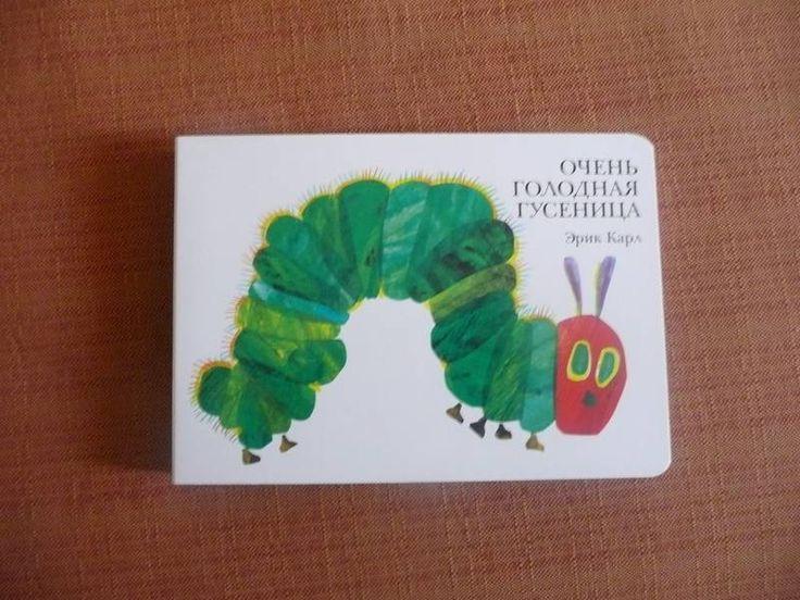 Очень голодная гусеница - Эрик Карл |  - классика американской детской литературы.