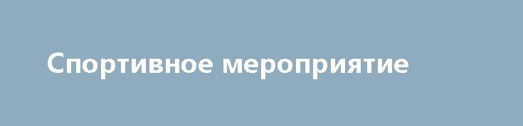 Спортивное мероприятие http://aleksandrafuks.ru/event/  Не может не радовать, что все большую популярность набирают корпоративные мероприятия, связанные со спортом. Они помогают объединить коллектив, избавиться от накопившегося стресса и позволяют по-новому взглянуть на себя и коллег. Для того, чтобы спортивное мероприятие получилось действительно активным, оздоровительным и запоминающимся, доверить мероприятия организацию лучше всего профессионалам…