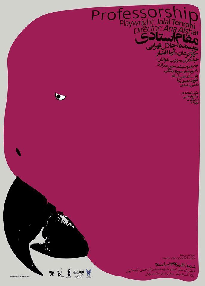 "Poster for ""Professorship"" Theater Design By: saeid rezvani"