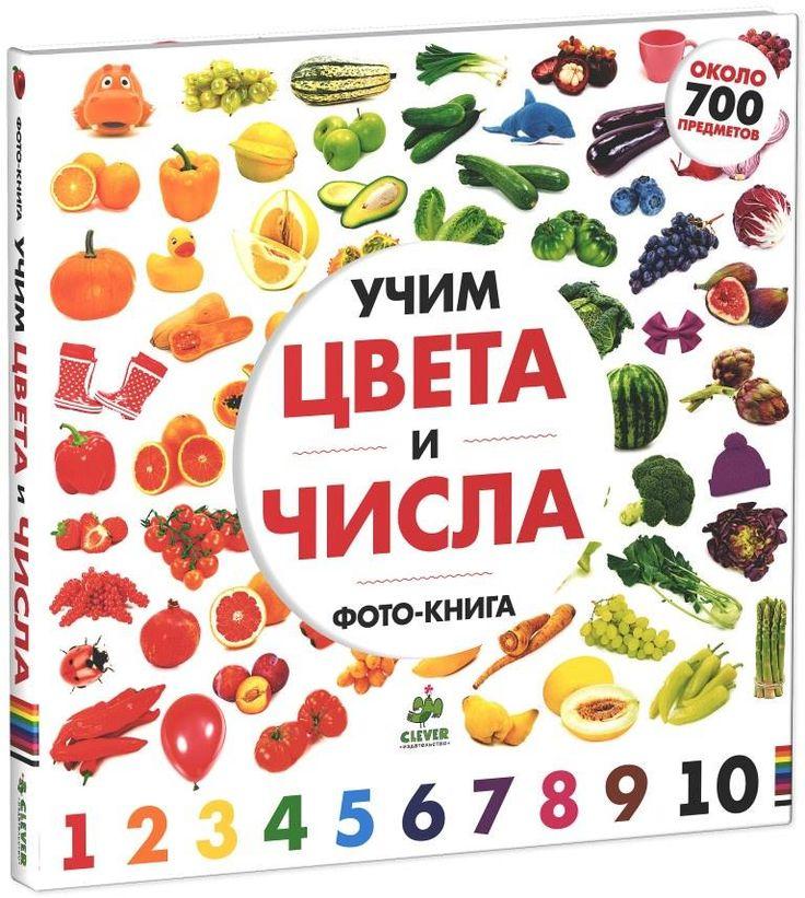Учим цвета и числа. Фото-книга - Данэльян И. | Купить книгу с доставкой | My-shop.ru