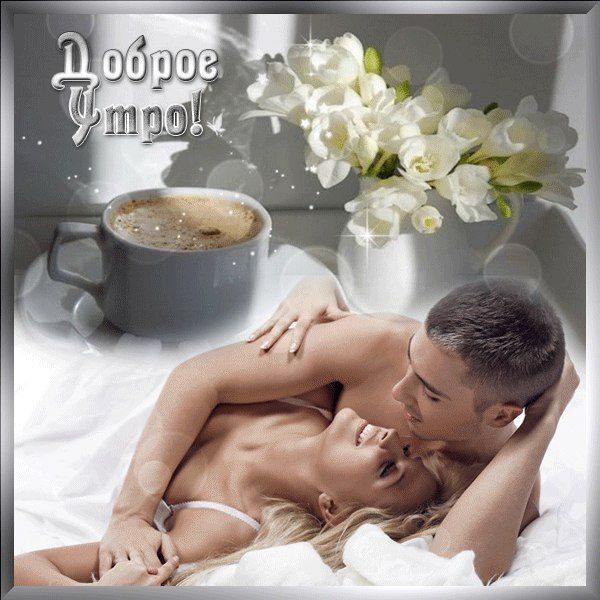 Картинки с поцелуем и добрым утром